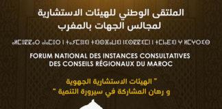 Les Instances consultatives des Conseils régionaux en conclave à Tanger le 26 octobre 2019